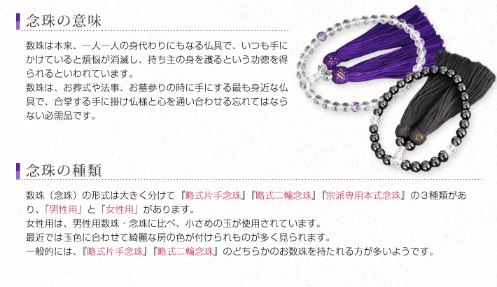 念珠の意味・種類