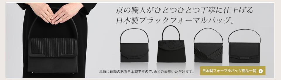 京の職人がひとつひとつ丁寧に仕上げる日本製ブラックフォーマルバッグ