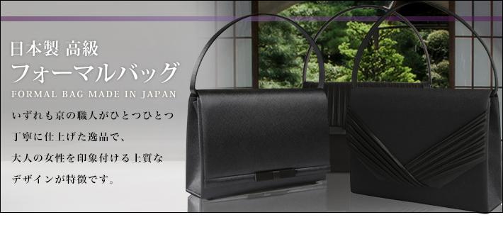 日本製高級ブラックフォーマルバッグは、いずれも京の職人がひとつひとつ丁寧に仕上げた逸品で、大人の女性を印象付ける上品なデザインが特徴です。